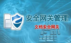 文档安全网关-天锐绿盾安全网关管理