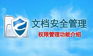 权限管理功能介绍-文档安全管理