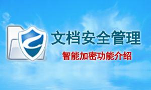 智能加密功能介绍-文档安全管理