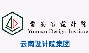 云南设计院集团-文件加密客户案例
