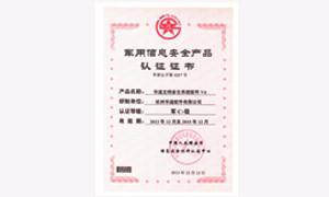 军用信息安全产品认证证书