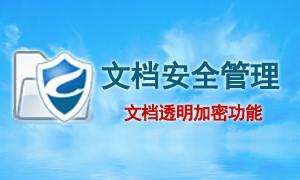 文档透明加密功能-文档安全管理