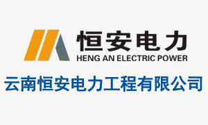 云南恒安电力工程有限公司-文档加密客户案例