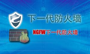 下一代防火墙NGFW