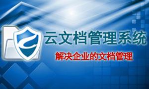 云文档安全管理系统