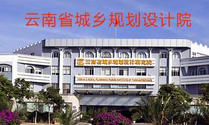 云南省城乡规划设计院-图纸防泄密
